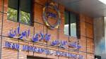 بورس کالا معاملات یک شرکت فولادی را باطل کرد
