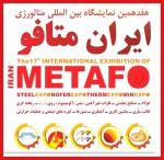 گفتوگوی اختصاصی فولاد24 با مدیر فروش مجتمع رهنمون صنعت در حاشیه نمایشگاه «ایران متافو 2021»