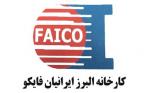 آشنایی با کارخانه البرز ایرانیان فایکو
