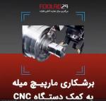 برشکاری مارپیچ میله به کمک دستگاه CNC