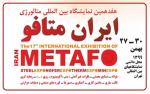 گفتوگوی اختصاصی فولاد24 با مدیرعامل گروه شرکتهای فولادیار در حاشیه نمایشگاه «ایران متافو 2021»