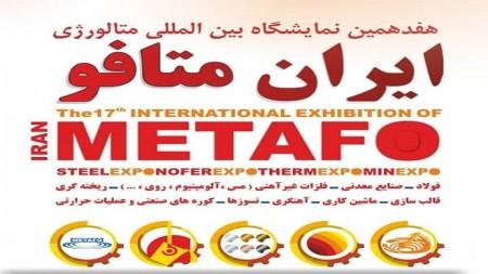 هفدهمین نمایشگاه بین المللی متالورژی (ایران متافو)، از 27 لغایت 30 بهمن ماه 1399
