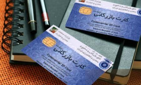 علت صادر نشدن کارت بازرگانی جدید چیست؟