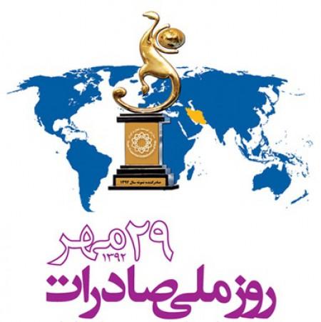 29 مهر روز  ملی صادرات