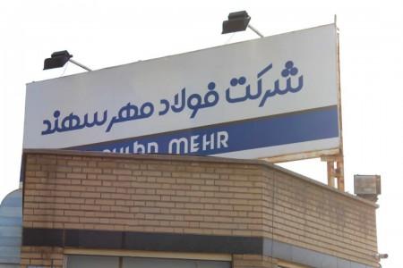 گزارش بازدید کارخانه فولاد مهر سهند تبریز