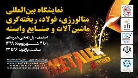 حضور فولاد24 در دوازدهمین نمایشگاه بین المللی متالورژی، فولاد اصفهان