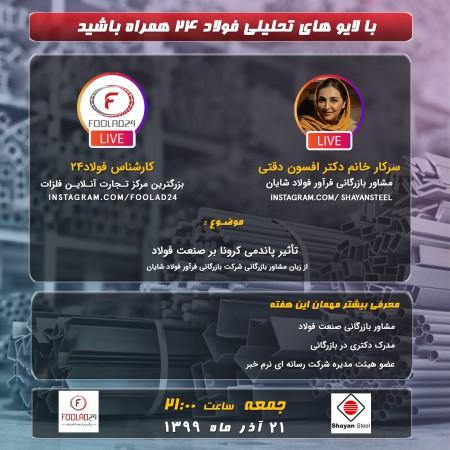 لایو فولاد۲۴ با حضور مشاور بازرگانی شرکت فرآور فولاد شایان