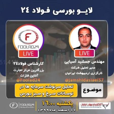 لایو فولاد۲۴ با حضور مدیر تحلیل شرکت کارگزاری اردیبهشت ایرانیان