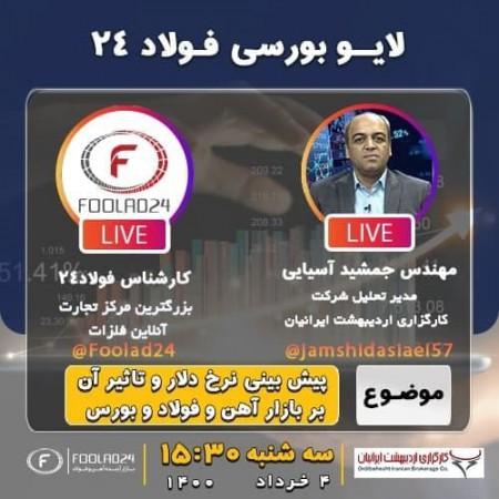 لایو فولاد۲۴ با حضور مدیر تحلیل شرکت کارگزاری اردیبهشت ایرانیان 3