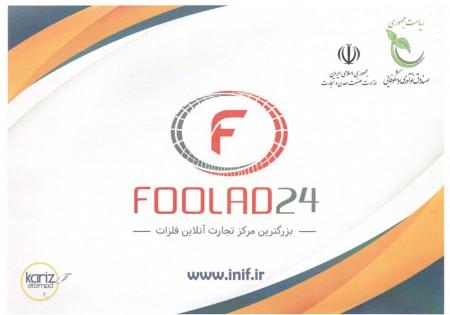 حضور فولاد24 در گردهمایی صندوق نوآوری و شکوفایی ریاست جمهوری